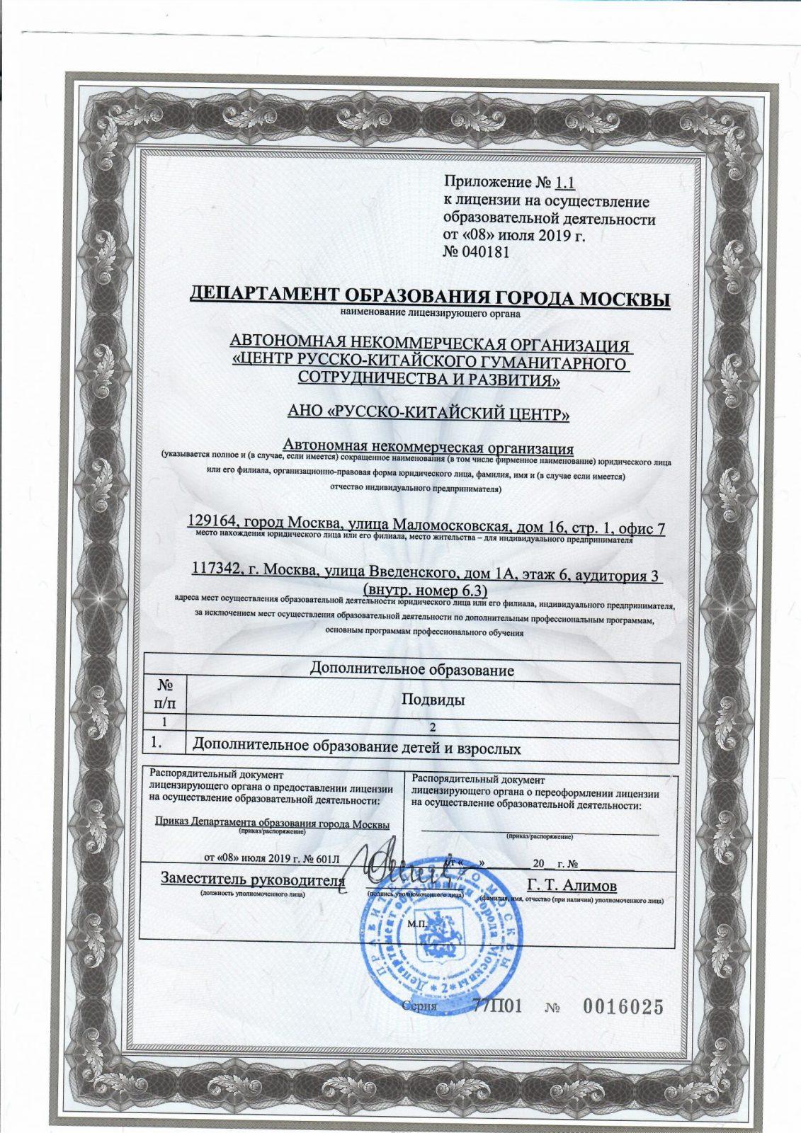 ЛИЦЕНЗИЯ Центр русско-китайского гуманитарного сотрудничества и развития
