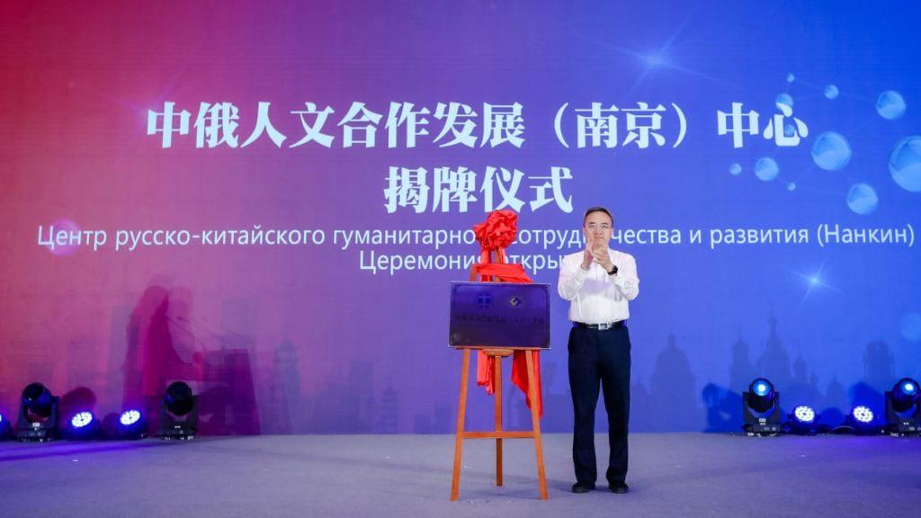 Нанкинская неделя инноваций