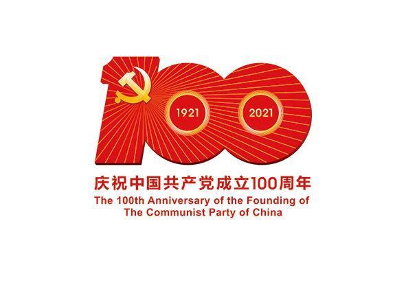 100 лет со дня образования Китайской коммунистической партии