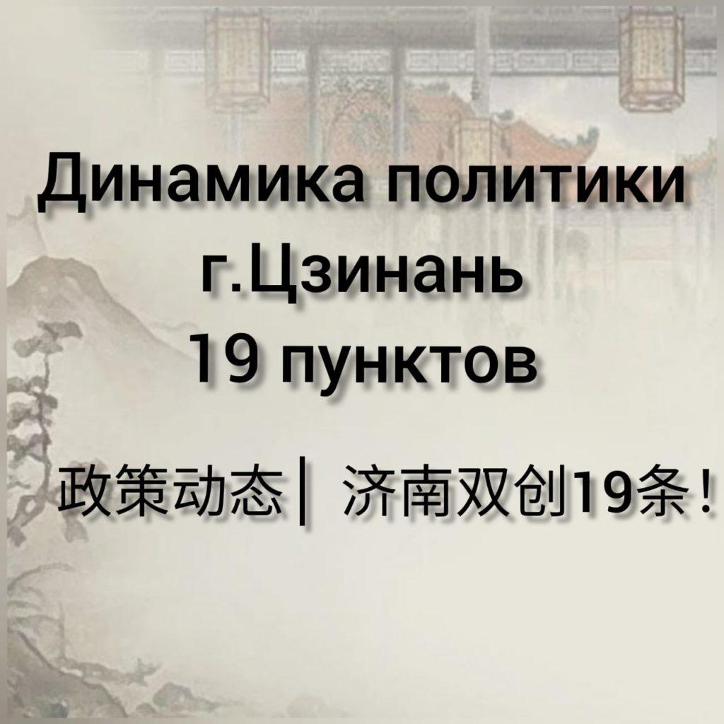 Динамика политики г. Цзинань/ 政策动态 ▏济南双创19条