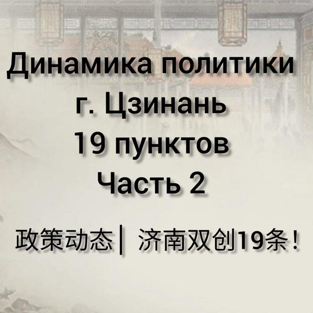 Динамика политики г. Цзинань/ 政策动态 ▏济南双创19条!Часть 2.