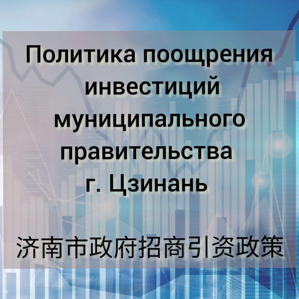 Политика поощрения инвестиций муниципального правительства г. Цзинань / 济南市政府招商引资政策