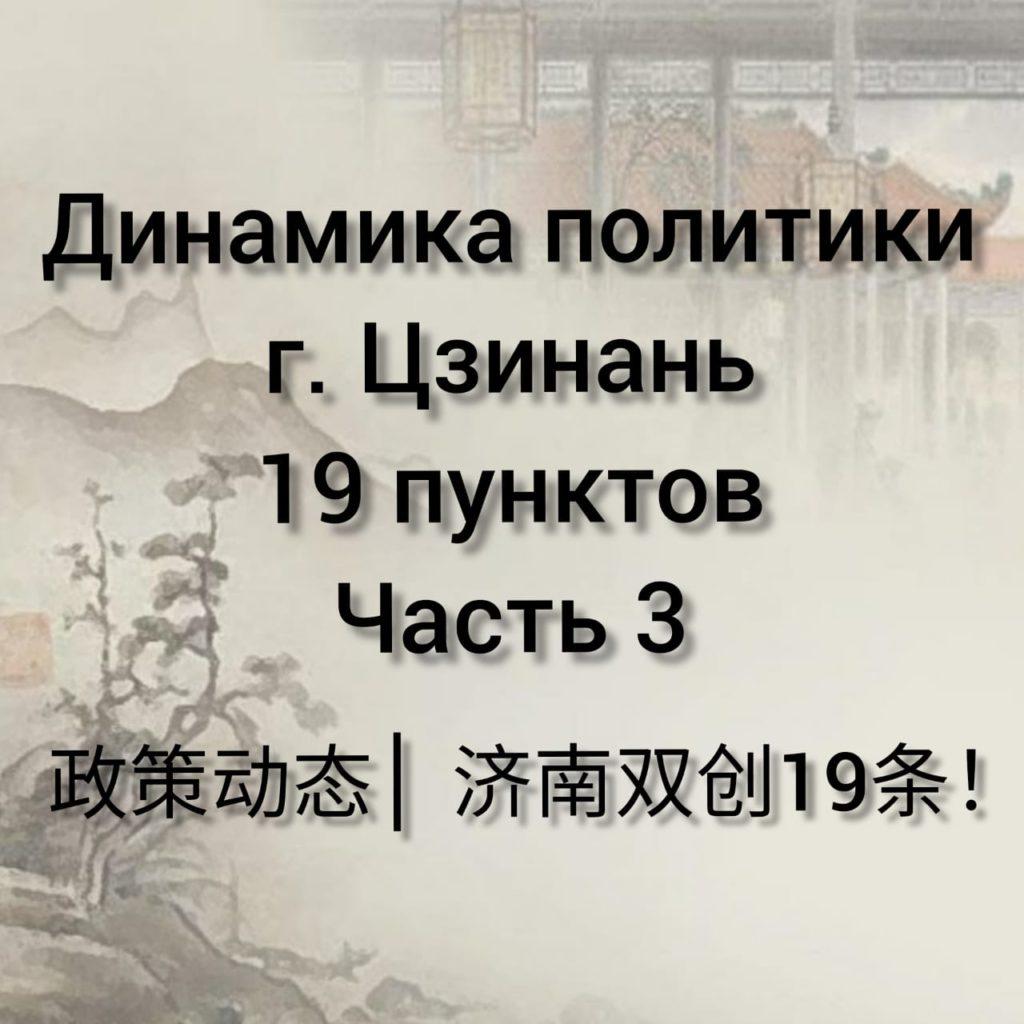Динамика политики г. Цзинань/ 政策动态 ▏济南双创19条!Часть 3.