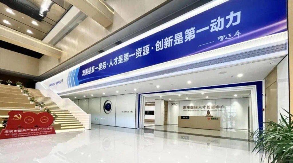 Цзинаньский Международный центр инноваций талантов официально открыт для работы/ 济南(历下)国际人才创新中心正式开园营运