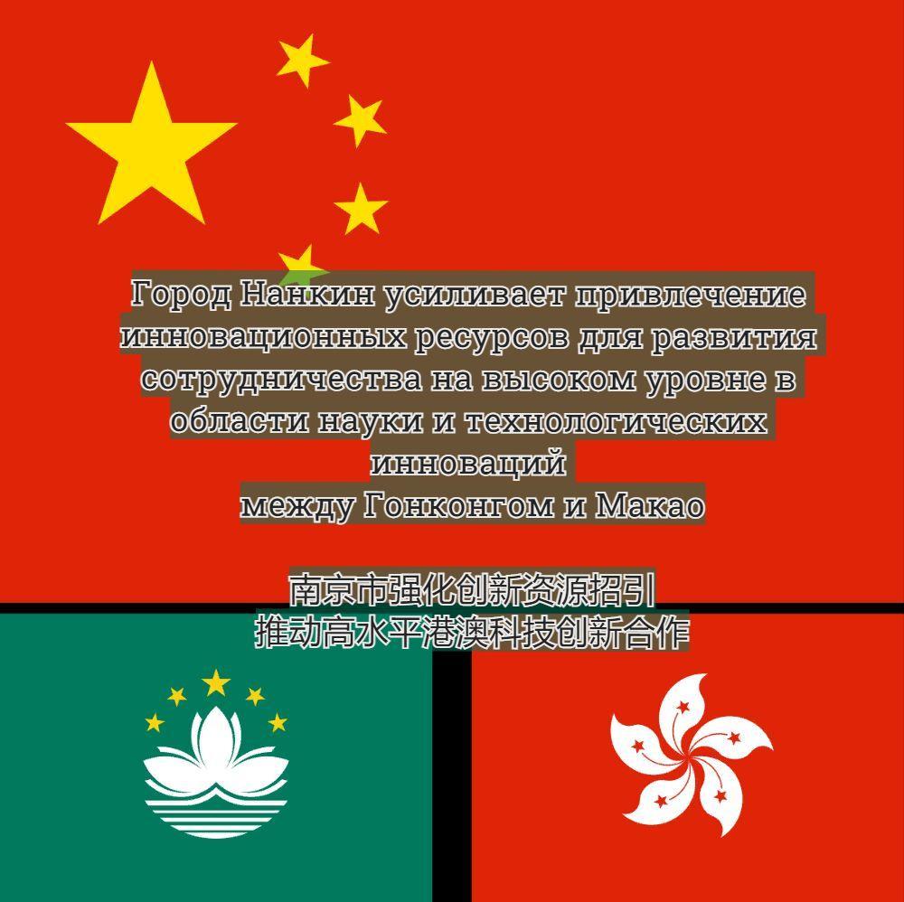 Город Нанкин усиливает привлечение инновационных ресурсов для развития сотрудничества на высоком уровне в области науки и технологических инноваций между Гонконгом и Макао/ 南京市强化创新资源招引 推动高水平港澳科技创新合作