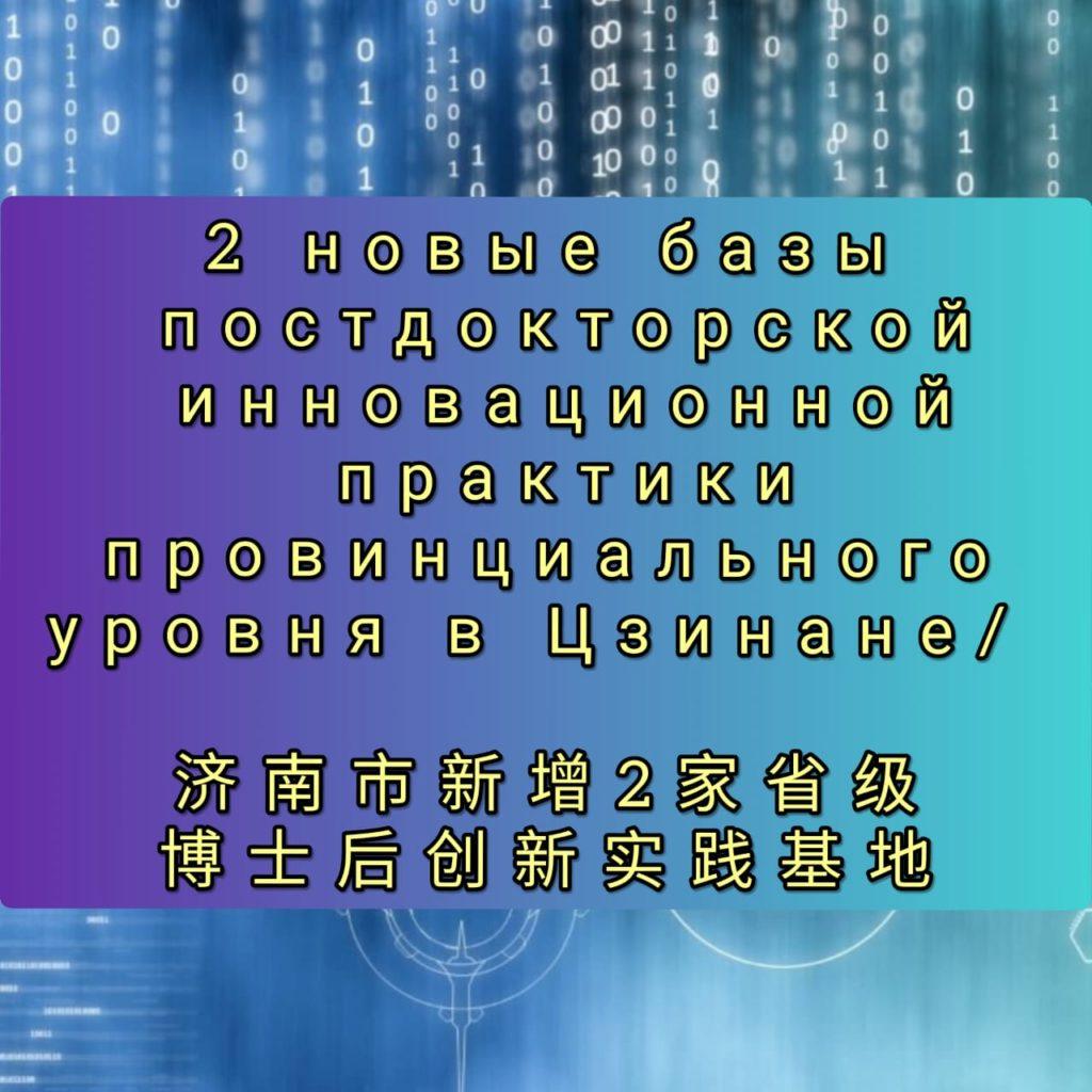 2 новые базы постдокторской инновационной практики провинциального уровня в Цзинане/ 济南市新增2家省级博士后创新实践基地