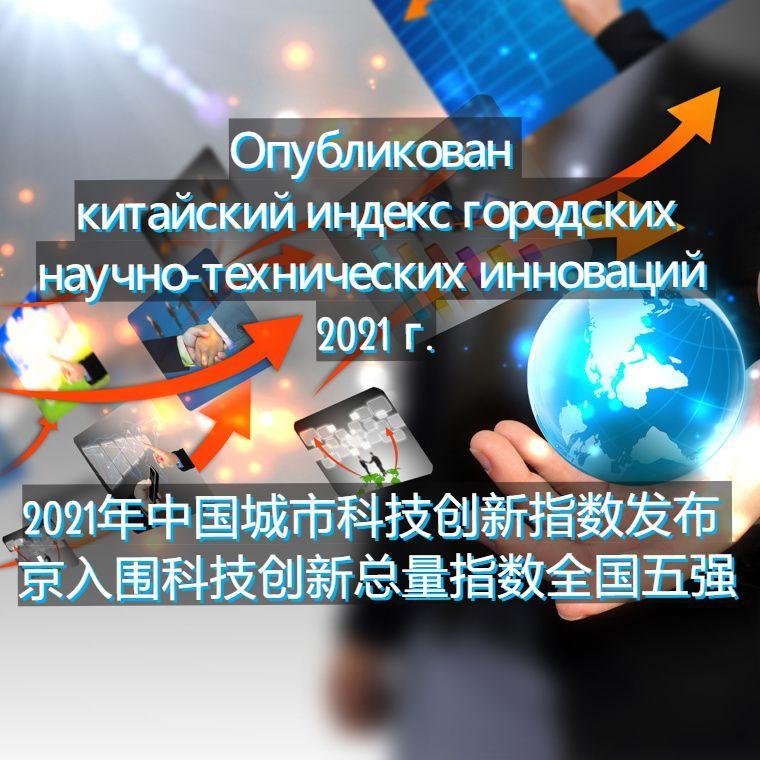 Опубликован Китайский индекс городских научно-технических инноваций 2021 г. / 2021年中国城市科技创新指数发布 南京入围科技创新总量指数全国五强