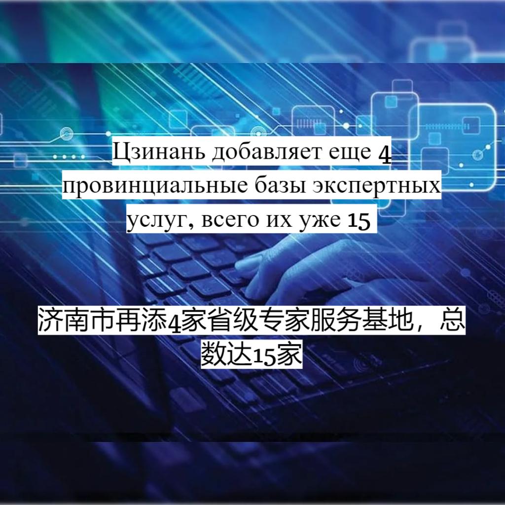 Цзинань добавляет еще 4 провинциальные базы экспертных услуг, всего их уже 15 / 济南市再添4家省级专家服务基地,总数达15家